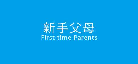 First-time Parents